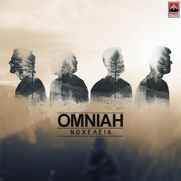 «Νωχέλεια» | Δείτε το ολοκαίνουργιο video clip των OMNIAH